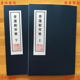 青莲舫琴雅-(明)林有麟-清刻本(复印本)