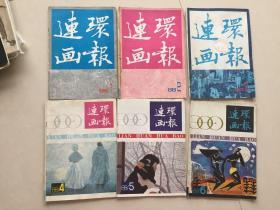 连环画报1988年(1—12期)