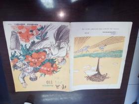 漫画 1958 110