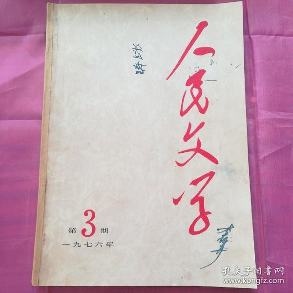 人民文学1976.3