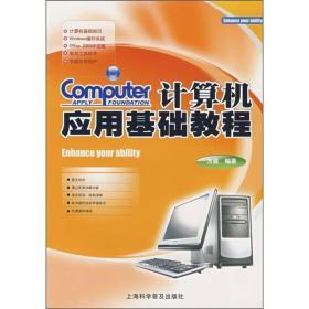 Computer计算机应用基础教程