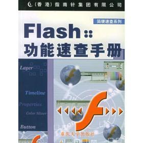 Flash:功能速查手册