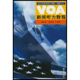 VOA新闻听力教程