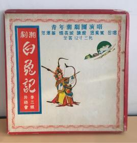 黑㬵唱片潮剧 白兔记(三片全套)