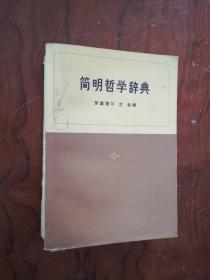 【简明哲学辞典