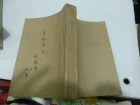 """青年文学自修丛书之一:屠格涅夫代表作(上海""""前锋书店""""民国22年初版)"""