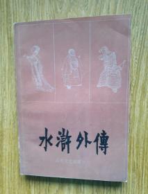 水浒外传 插图本(1984年新一版 棕红封面)收藏者签名美印鉴 品佳