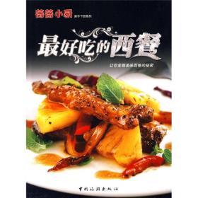 贝太厨房:最好吃的西餐