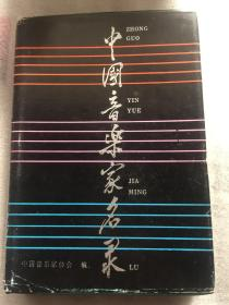 中国音乐家名录
