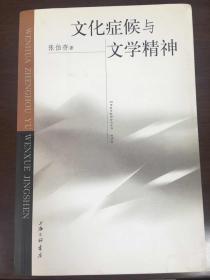文化症候与文学精神(张伯存签赠山东大学贺立华教授)