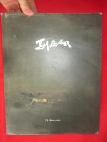 刘庆和     美仑美术馆丛书系列    ( 大16开,硬精装)