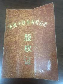 济南市股份有限公司股权证