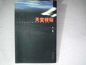 天堂驿站:飞行摄影家赵群力的生命历险