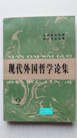 现代外国哲学论集(2) 中国现代外国哲学学会主编 三联书店出版