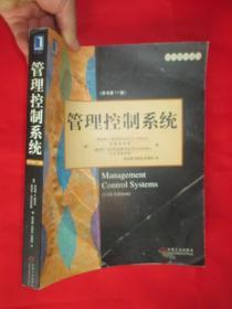 管理控制系统(原书第11版)    ( 大16开)