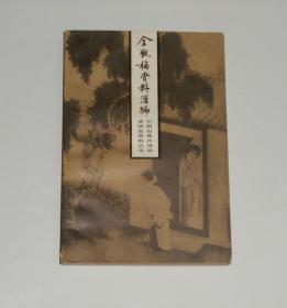 金瓶梅资料汇编  1985年1版1印