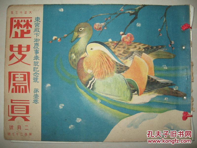 民国早期日本铜版纸精印 1924年2月《历史写真》(东宫殿下御庆事奉祝记念号)第一卷