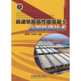 高速鐵路高性能混凝土應用管理技術