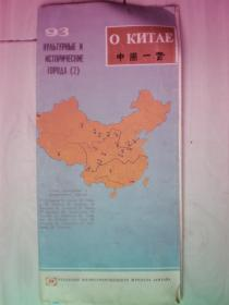 [俄文原版]《中国一瞥》(93)(俄)中国历史文化名城(下)