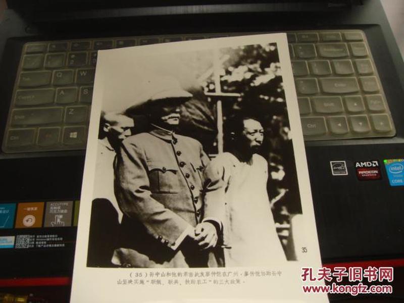 纪念辛亥革命七十周年:35、孙中山和他的亲密战友廖仲恺在广州(新华社新闻展览照片1981年)