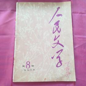 人民文学1976.8