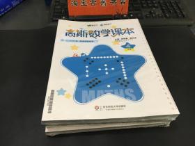 高斯数学课本 4年级 小学/暑 思维创新体系【全套】