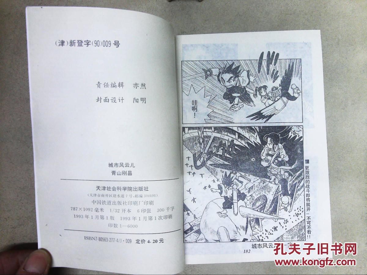 【图】学说漫画儿(漫风云1~6册)_天津社科画本符城市神传图片