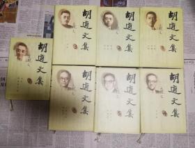 胡适文集( 全7册)