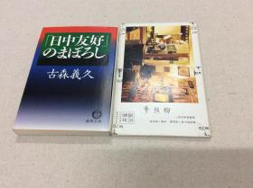 「にっちゅうゆうこう」のまぼろし  日文原版【存于溪木素年书店】