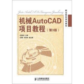 职业院校规划教材:机械AutoCAD项目教程(第3版)