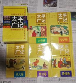 中国古典文学 太平广记 故事精选连环画 全五册