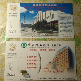 2003年贺年(有奖)明信片(2张实寄明信片)