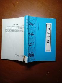 珍本医籍丛刊--经络全书.经络考.经络汇编【(明)徐曾 等撰 1992年版】