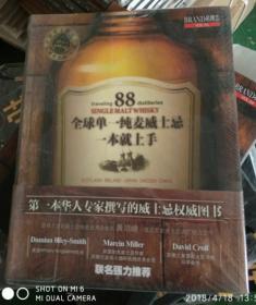 全球单一纯麦威士忌一本就上手