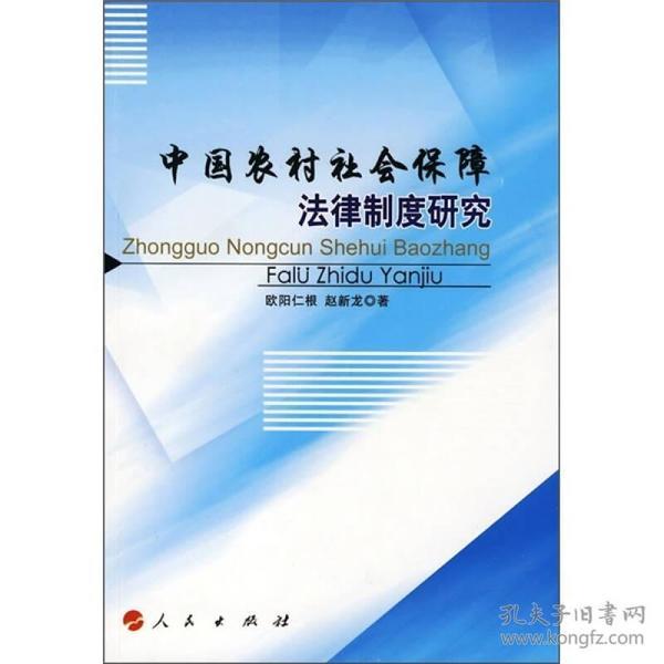 中国农村社会保障法律制度研究