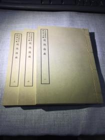 《镜镜詅痴》三册全 艺文印书馆印行影印