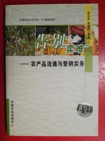 """告别""""卖难"""":农产品流通与营销实务"""