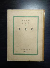 有插图 《夜未央》 文化生活丛刊  民国26年初版  好品!