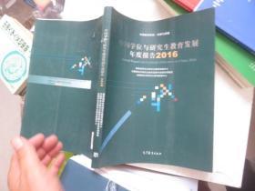 中国学位与研究生教育发展年度报告2016 正版