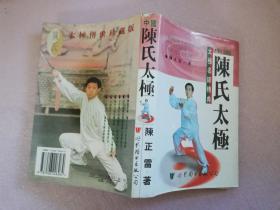 中国陈氏太极-太极名师精典【实物拍图】
