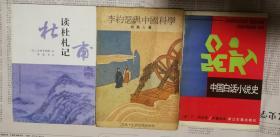 李约瑟与中国科学