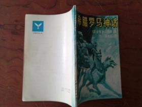 【古希腊罗马神话:(法)安德烈马斯本
