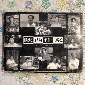陕西作家 珍贵明信片