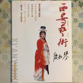 中国戏剧梅花奖得主 著名秦腔表演艺术家侯红琴亲笔签名《西安艺术》杂志