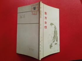 东方女性(诗歌集)