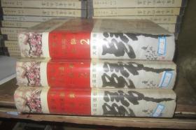 中国当代老年书画家大辞典  .2  【1本的价格】