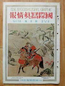 国际写真情报 昭和12年  1937年4月 苏联备战,女红军,斯大林,毒气士兵,西藏,伪满洲国皇位继承法公布