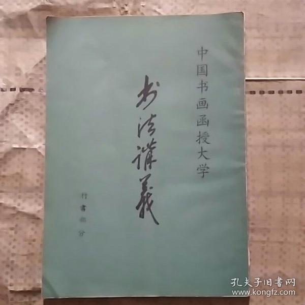 中国书画函授大学:书法谐义 行书部分