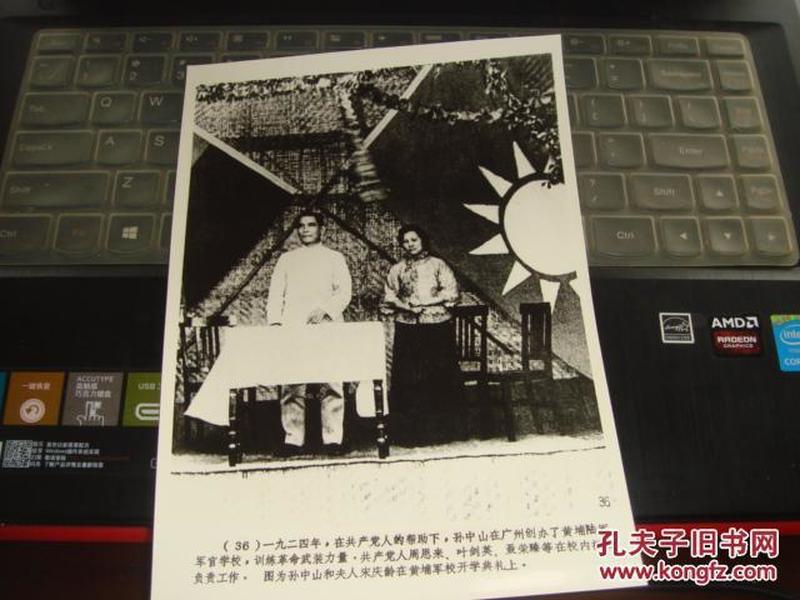 纪念辛亥革命七十周年:36、孙中山和夫人宋庆龄在黄埔军校开学典礼上(新华社新闻展览照片1981年)