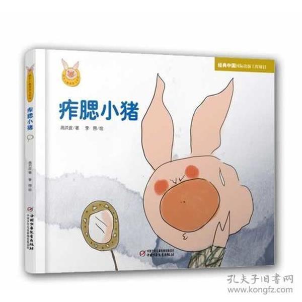 快乐小猪波波飞系列 痄腮小猪